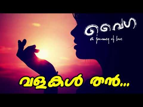 valakal than latest malayalam album song vaiga 2017 a musical love story malayalam kavithakal kerala poet poems songs music lyrics writers old new super hit best top   malayalam kavithakal kerala poet poems songs music lyrics writers old new super hit best top