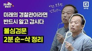 """경찰이 되려면 꼭 알아야 하는 """"불심검문&qu…"""