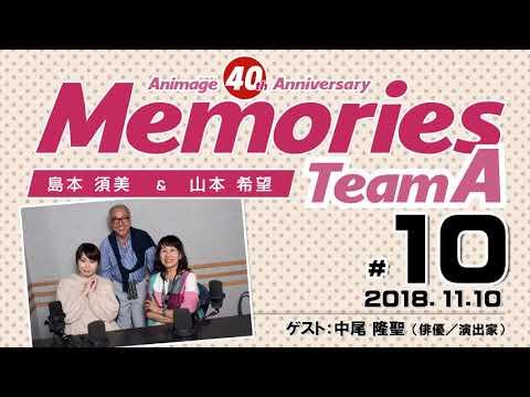 アニメージュ創刊 40 周年記念番組「MEMORIES~メモリーズ~」。 ベテランと若手とゲストを交えての「ディープ」で「ためになる」トークをお楽し...