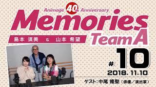 アニメージュ創刊 40 周年記念番組「MEMORIES~メモリーズ~」。 ベテラ...