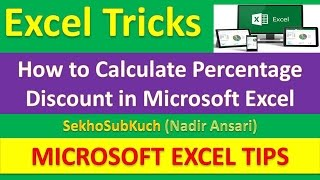 Excel Tips and Tricks : How to Calculate Percentage Discount in Microsoft Excel [Urdu / Hindi]