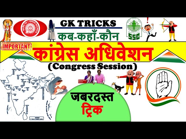 congress session gk trick | congress adhiveshan in Hindi trick | India History online classes