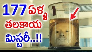177 ఏళ్ళ తలకాయ మిస్టరీ | 177 Years Diogo Alves Mystery | Intresting Facts | Real Mysteries | Sumantv