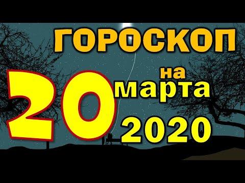 Гороскоп на завтра 20 марта 2020 для всех знаков зодиака. Гороскоп на сегодня 20 марта 2020 Астрора