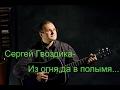 Сергей Гвоздика Из огня да в полымя mp3
