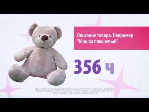 КАК СДЕЛАТЬ Видео ценник для группы Вконтакте