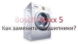 Bosch Maxx 5 Як замінити підшипники?