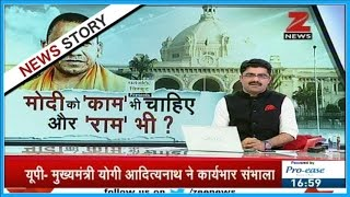 Discussion : Challenges for Yogi Adityanath as the CM of U.P