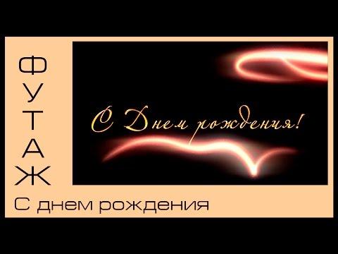 Анимированная надпись С днем рождения на черном фоне