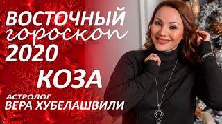 Gambar cover ✴️ Восточный #гороскоп2020 КОЗА. Глобальные перемены с первых дней... #астролог Вера Хубелашвили