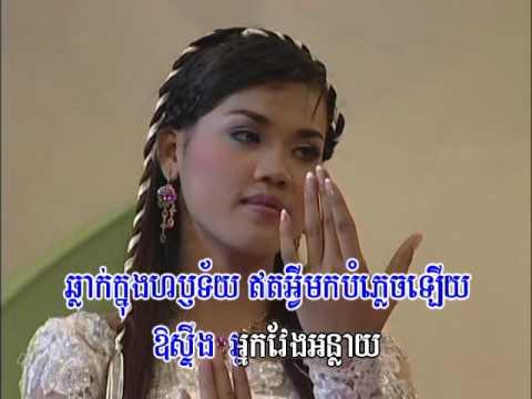 (Sing Along) អនិច្ចារផ្គរលាន់/Ak-ni-cha Pkor Lonn .(Khmer Karaoke)