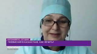 Пневмония в Казахстане. Как лечить? / Коронавирус. Сегодня (10.07.20)