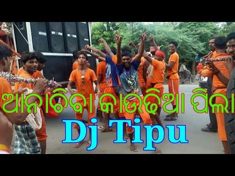 Aa Nachma Kawaria Pila New Odia Dj(Bol Bom Song) Dj Tipu (Badamba , Cuttack)Video Like Ind SUBSCRiBE
