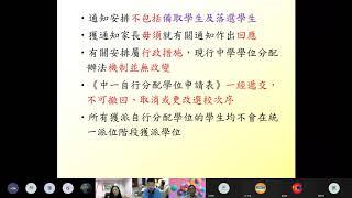 Publication Date: 2020-12-09 | Video Title: 聖公會嘉福榮真小學 六年級家長會  09-12-2020