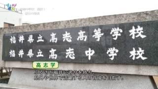 高校 福井 高志