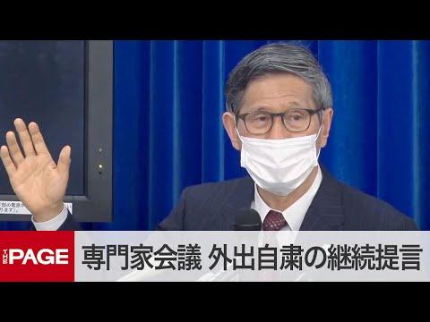 政府の専門家会議-感染者減でも「外出自粛などの継続」提言(2020年5月1日)