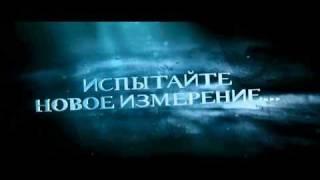 Обитель зла 4! Жизнь после смерти. Русский трейлер. 2010. HD