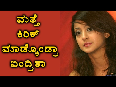Actress Aindrita Ray Revenue Issue Again | Filmbeat Kannada