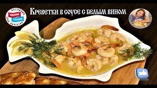 Креветки, жаренные в белом вине (португальская кухня)