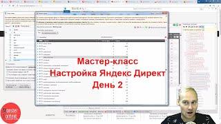 Онлайн Настройка Яндекс Директ День 2