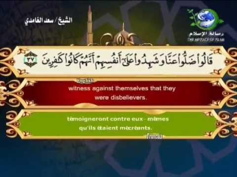 Surat Al-Araf-Sheikh Saad Al Ghamdi
