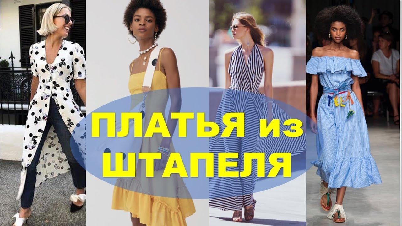 Платья 2019 из Штапеля Фасоны Модных Платьев | Мода девушка платье