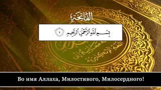 Abdul Qodir. Сура 1 Аль-Фатиха (Открывающая Коран)