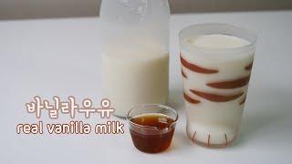 리얼 바닐라 시럽과 바닐라 우유 만들기 | 한세