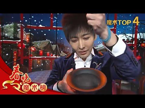 2014马年央视春晚 魔术《团圆饭》Reunion dinner  YIF| CCTV春晚