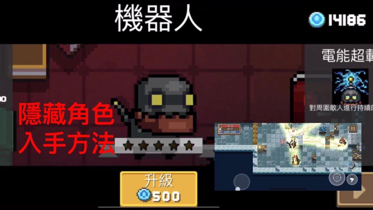 【Soul Knight】元氣騎士 最狂!新版本角色 機器人入手方法 - YouTube