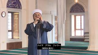 礼拝の行い方 - 1 アザーン  ( How to pray  - Adhan ) thumbnail