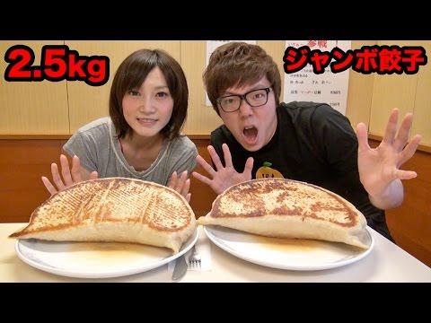 【大食い】2.5kgジャンボ餃子大食い対決!ヒカキン vs 木下ゆうか