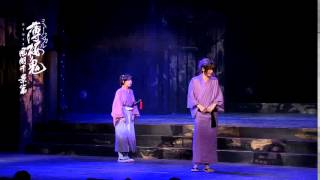 ミュージカル『薄桜鬼』風間千景 篇 DVDダイジェスト映像