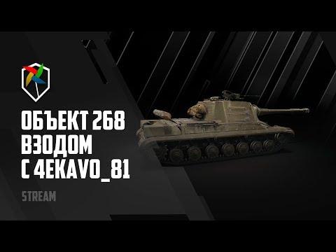 Об.268 + Т-62А взодом с 4ekavo_81 | 20:00МСК World of Tanks Blitz thumbnail