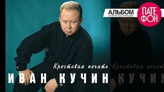 Иван Кучин - Крестовая печать (Full album) 1998