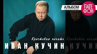 Download Иван Кучин - Крестовая печать (Full album) 1998 Mp3 and Videos