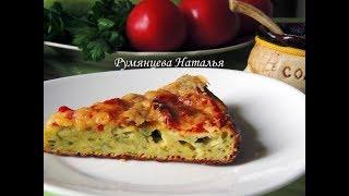 Пирог из #КАБАЧКОВ# Быстро! Вкусно! Оригинально!