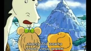 ארתור פרק 153