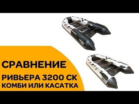 СРАВНЕНИЕ ЛОДОК РИВЬЕРА 3200 СК Комби и Касатка