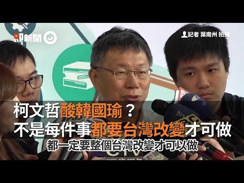柯文哲酸韓國瑜?不是每件事都要台灣改變才可做