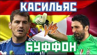 БУФФОН vs КАСИЛЬЯС - Один на один