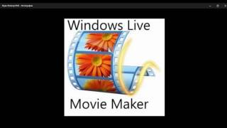 Как создать фильм в программе Movie Maker Урок № 1