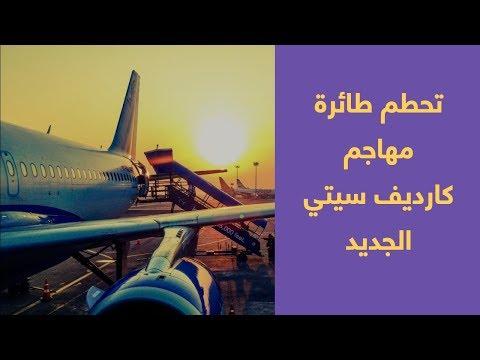 تحطم طائرة تقل مهاجم كارديف سيتي الجديد  - نشر قبل 9 ساعة