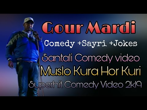 New Santali Comedy + Sayri +Jokes Video 2k19  ¦¦ Gour Mardi Superhit Comedy ¦¦ Santali Comedy