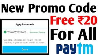 Paytm New Promo Code September 2018 || Paytm New Cashback Offers || Add Money Free In Paytm