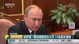 [国际财经报道]热点扫描 俄罗斯一艘深潜器发生火灾 14名船员遇难| CCTV财经