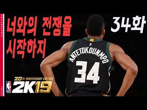 [4K] 34화 【 NBA2K19 】 지아니스 아데토쿤보 너와의 전쟁을 시작하지 마이커리어 My Career  SF 현브론 스몰포워드 PC PS4 _ HJTV 현진