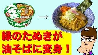 【アレンジレシピ】緑のたぬきで油そばを作ろう!