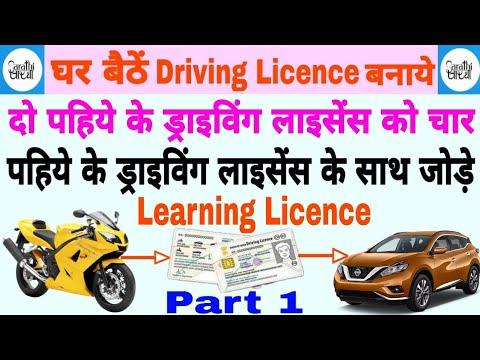 Two Wheeler Driving Licence Ko Four Wheeler Driving Licence Main Update(Apply) Kaise Kare..???