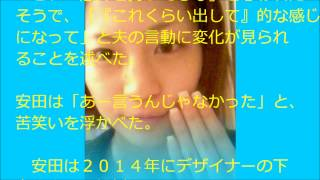 詳細はコチラ ⇒http://banana-asp.net/ad/758/200965 安田美沙子 夫に収...
